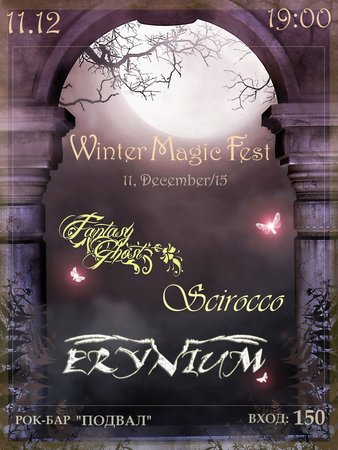 Winter Magic Fest концерт в Самаре 11 декабря 2015