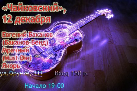 Акустика концерт в Самаре 12 декабря 2015