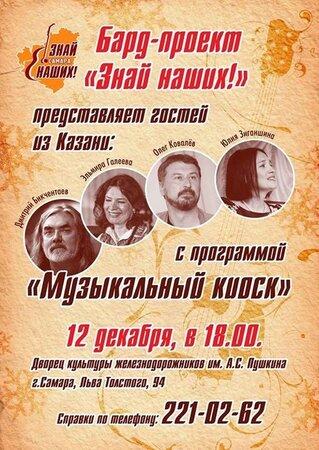 Бард-проект «Знай наших!» концерт в Самаре 12 декабря 2015