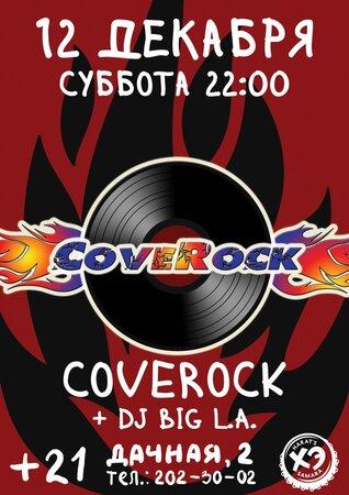 CoveRock концерт в Самаре 12 декабря 2015