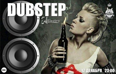 Dubstep Party концерт в Самаре 12 декабря 2015