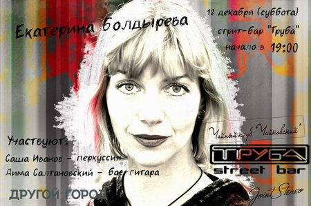 Екатерина Болдырева концерт в Самаре 12 декабря 2015