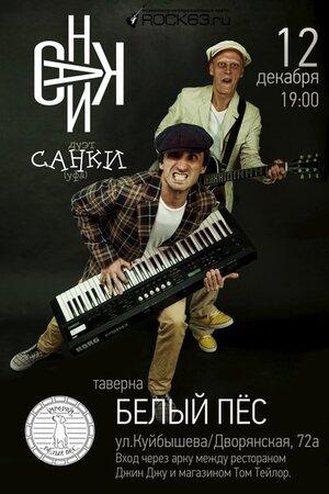 Санки концерт в Самаре 12 декабря 2015