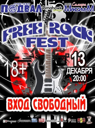 Free Rock Fest концерт в Самаре 13 декабря 2015