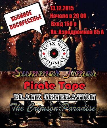 Убойное Воскресенье концерт в Самаре 13 декабря 2015