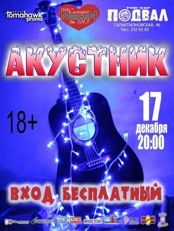 Акустник концерт в Самаре 17 декабря 2015