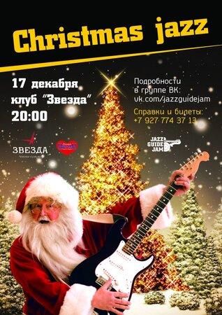 Christmas Jazz концерт в Самаре 17 декабря 2015