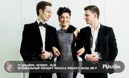 Miracle Project концерт в Самаре 17 декабря 2015