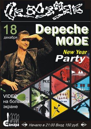 Depeche Mode New Year Party концерт в Самаре 18 декабря 2015