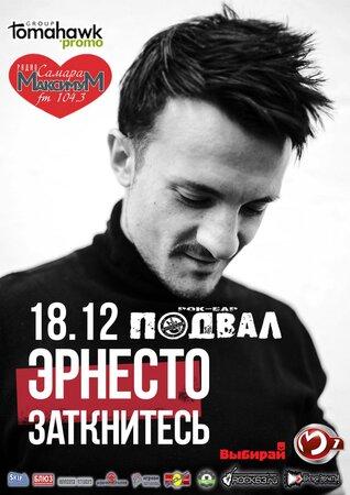 Эрнесто Заткнитесь концерт в Самаре 18 декабря 2015