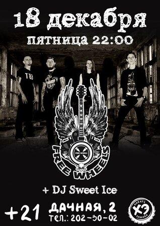 Free Wheels концерт в Самаре 18 декабря 2015