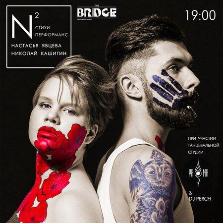 Поэтический сплит N&N концерт в Самаре 18 декабря 2015