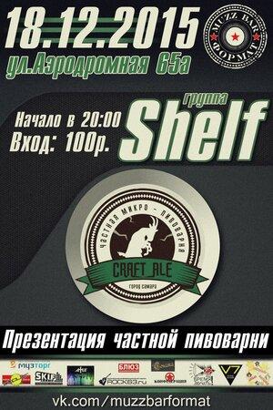 Shelf концерт в Самаре 18 декабря 2015