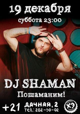 DJ Shaman концерт в Самаре 19 декабря 2015