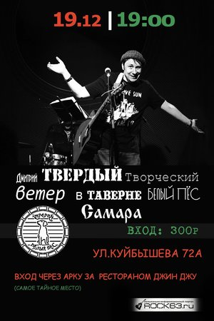 Дмитрий Твёрдый концерт в Самаре 19 декабря 2015