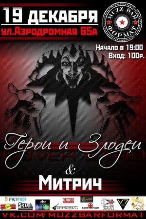Герои и Злодеи, Митрич концерт в Самаре 19 декабря 2015