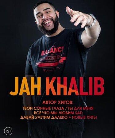 Jah Khalib концерт в Самаре 19 декабря 2015