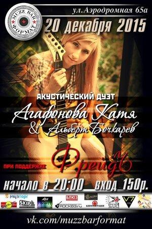 Агафонова Катя, Альберт Бочкарев концерт в Самаре 20 декабря 2015