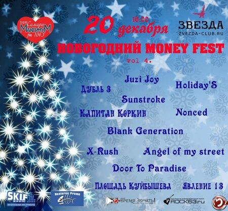 Money Fest IV концерт в Самаре 20 декабря 2015