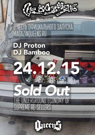 Sold Out концерт в Самаре 24 декабря 2015