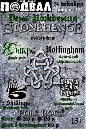 Stonehenge концерт в Самаре 24 декабря 2015