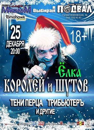 Ёлка Королей и Шутов концерт в Самаре 25 декабря 2015