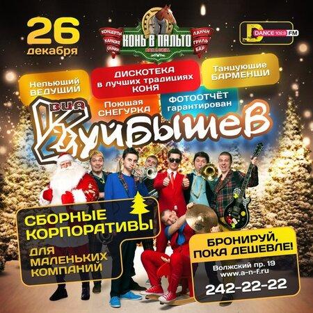 ВИА «Куйбышев» концерт в Самаре 26 декабря 2015