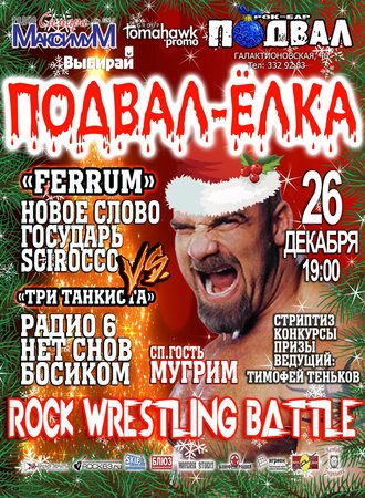 Whrestling Battle Rock концерт в Самаре 26 декабря 2015