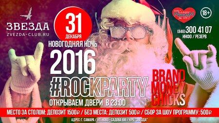 Rock Party: Brand.Money.Chicks концерт в Самаре 31 декабря 2015