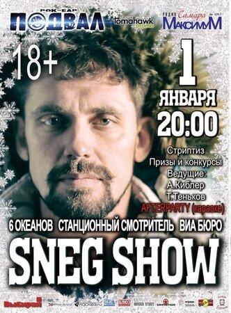 Sneg Show концерт в Самаре 1 января 2016