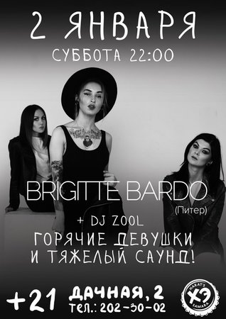 Brigitte Bardo концерт в Самаре 2 января 2016