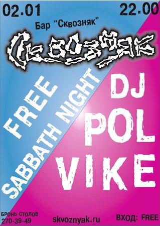 DJ Pol Vike концерт в Самаре 2 января 2016