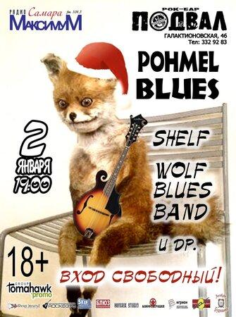 Pohmel Blues концерт в Самаре 2 января 2016