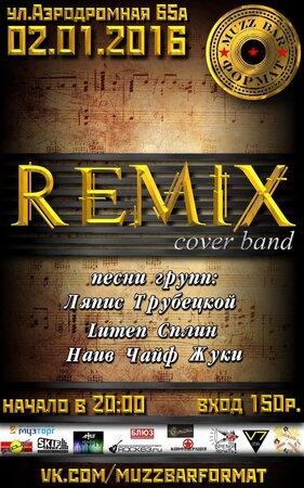 Remix концерт в Самаре 2 января 2016