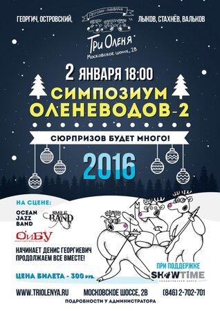 Симпозиум Оленеводов 2 концерт в Самаре 2 января 2016