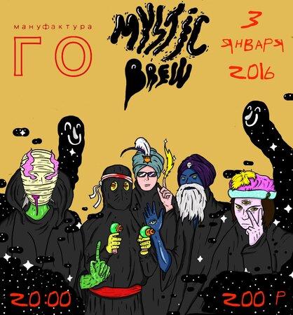 Mystic Brew концерт в Самаре 3 января 2016