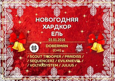 Новогодняя Хардкор Ель концерт в Самаре 3 января 2016