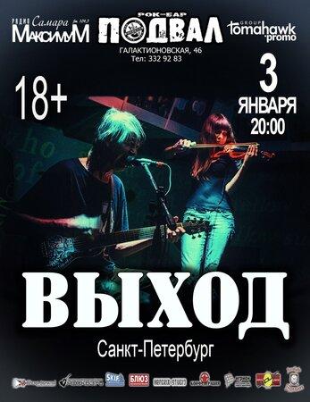 Выход концерт в Самаре 3 января 2016