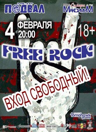 Free Rock концерт в Самаре 4 февраля 2016