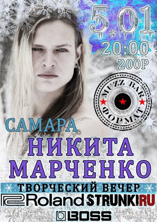 Никита Марченко концерт в Самаре 5 января 2016