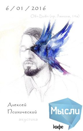 Алексей Психический концерт в Самаре 6 января 2016