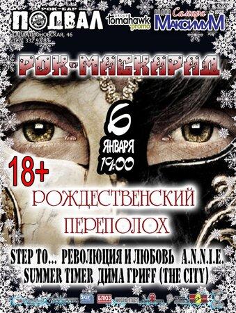 Рождественский Переполох концерт в Самаре 6 января 2016