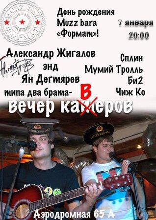 Вечер каверов концерт в Самаре 7 января 2016