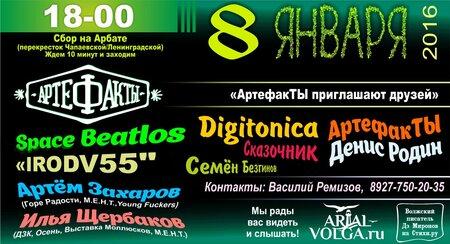 Квартирник на Чапаевской концерт в Самаре 8 января 2016