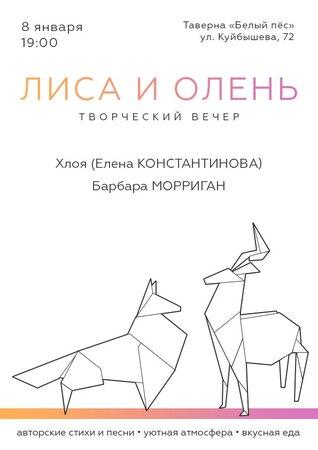 Лиса и Олень. Стихи и песни концерт в Самаре 8 января 2016