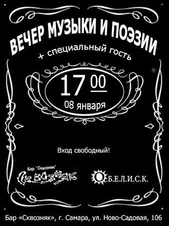 Вечер музыки и поэзии концерт в Самаре 8 января 2016