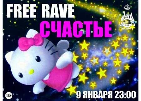 Free Rave «Счастье-II» концерт в Самаре 9 января 2016