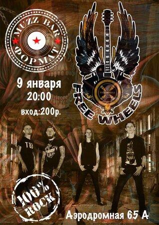 Free Wheels концерт в Самаре 9 января 2016