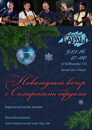 Новогодний вечер с Самарскими бардами концерт в Самаре 9 января 2016