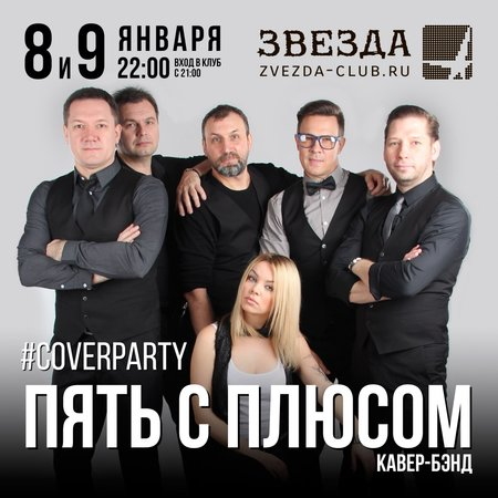 Пять с плюсом концерт в Самаре 9 января 2016